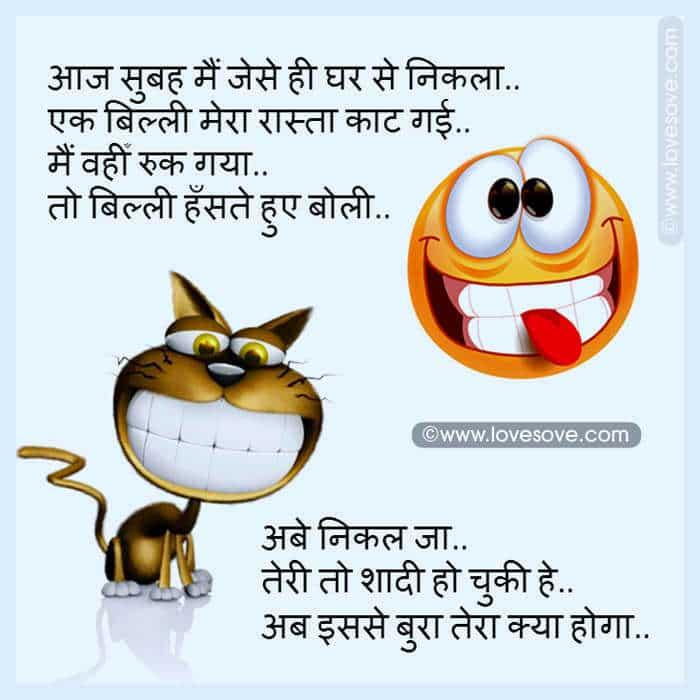 funny hindi card on marriage