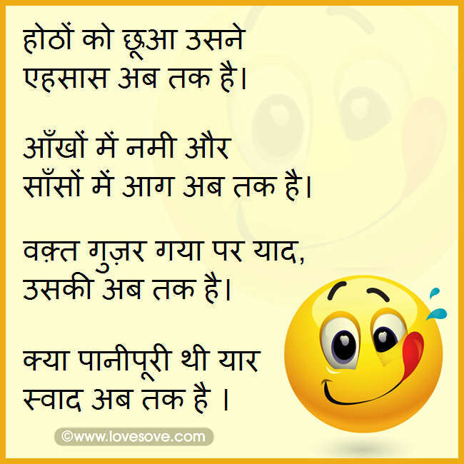 funny-hindi-card-on-panipuri-lovesove