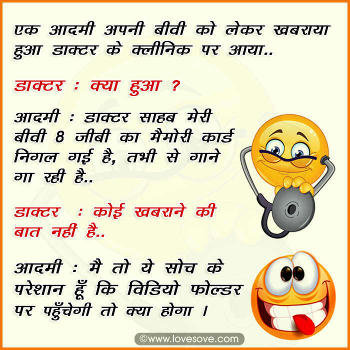 funny-hindi-card-on-wife-lovesove