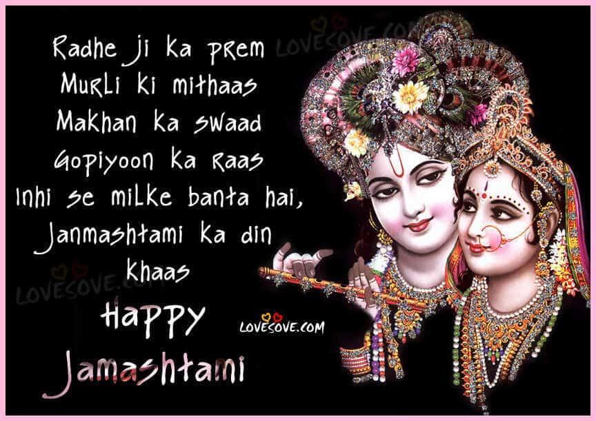 Krishna Janmashtami Messages, SMS, Wishes In Hindi & English