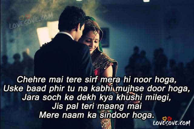 New Ishq Shayari, Best Love Shayari, Dard-e-ishq Shayari Quotes, Teri maang me mere naam ka sindoor hoga