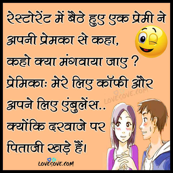 funny-hindi-card-on-girl-boy-dating-lovesove