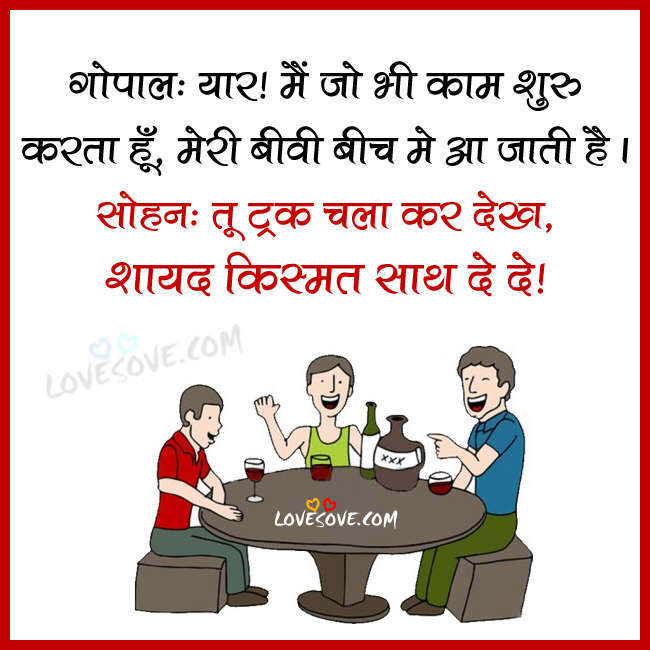 funny-hindi-joke-between-friends-lovesove