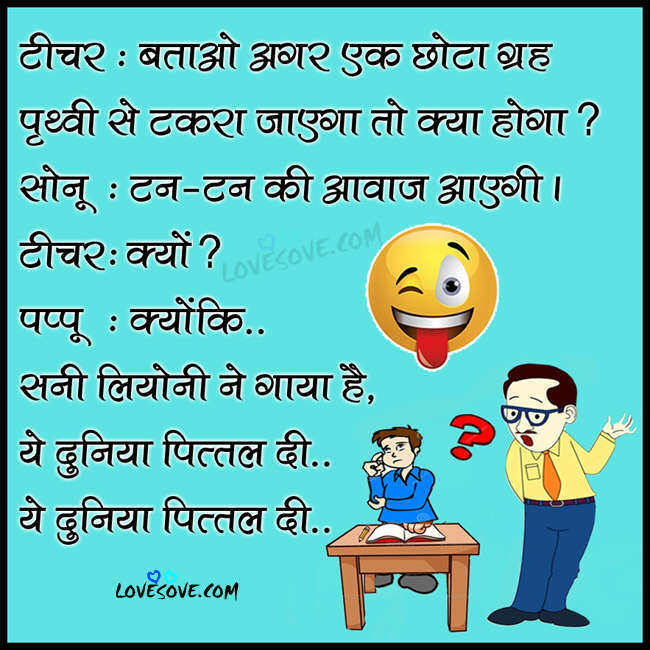 funny-hindi-joke-between-teacher-pappu-lovesove