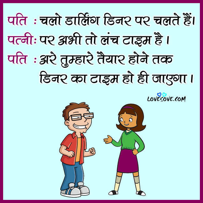 funny-hindi-joke-on-husband-wife-dinner-lovesove