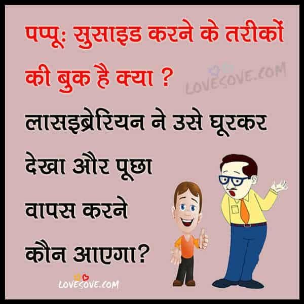 pappu suicide karne ki tareeko ki book   hindi joke