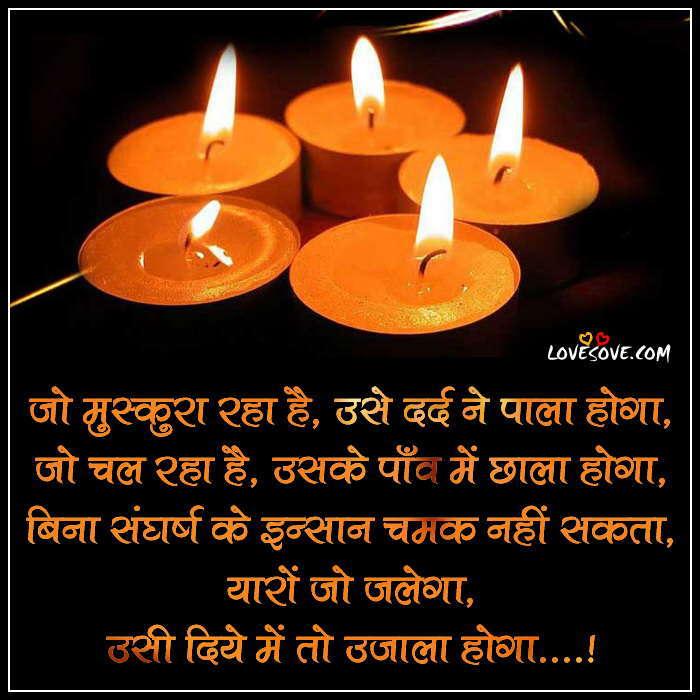 Best WhatsApp Suvichar(सुविचार), Latest Anmol-Vachan, Hindi Thoughts heart-touching-lines-bina-sangarsh-ke-insan-chamak-nhi-sakta