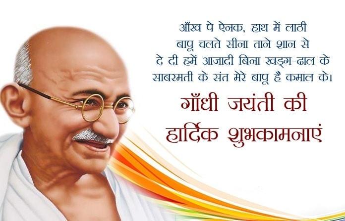 gandhi ji best status 2 line wallpaper, gandhi shayri, Gandhi Jayanti, Mahatma Gandhi Jayanti in India, Gandhi Jayanti 2019