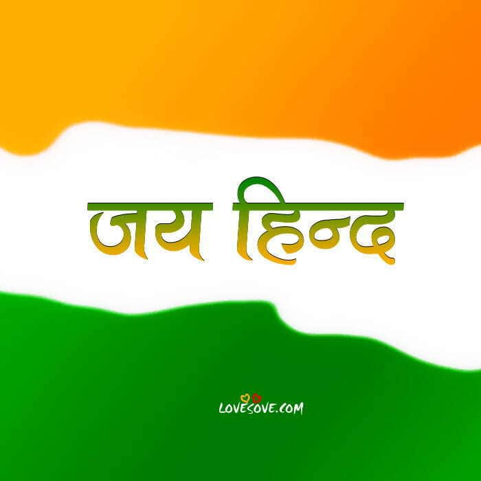 jai-hind-whatsapp-card