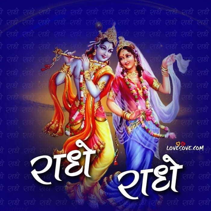 Radhe Radhe Whatsapp Hindi Greeting