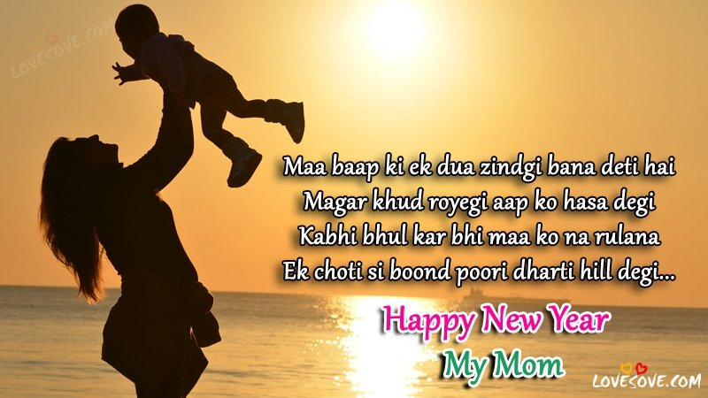 new year 2019 wishes shayari quotes for father mother images nav vars
