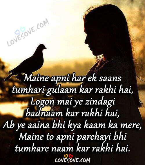 New Ishq Shayari, Best Love Shayari, Dard-e-ishq Shayari Quotes, Maine apni har ek saans tumhari gulaam kar rakhi hai