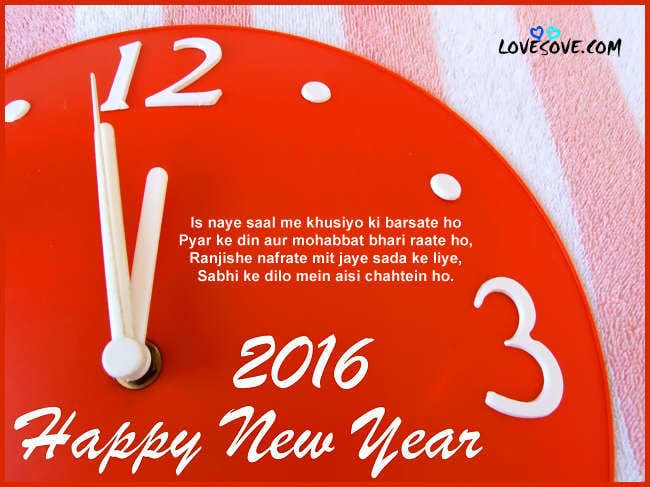 happy-new-year-sms-lovesove
