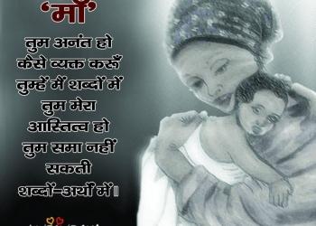 maa hindi shayari, mother status