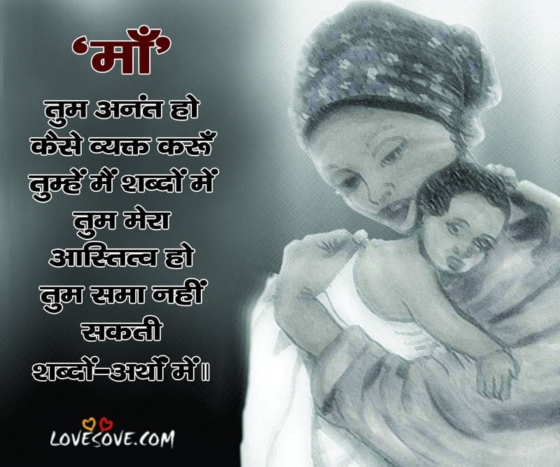 maa hindi shayari, mother status