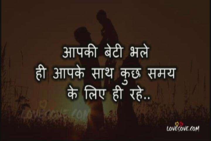 betiyon-ka-pyaari-inspirational-video