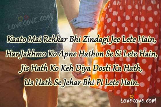 couple-hands-lovesove, Kaato Mai Rehkar Bhi Zindagi Jee Lete Hain