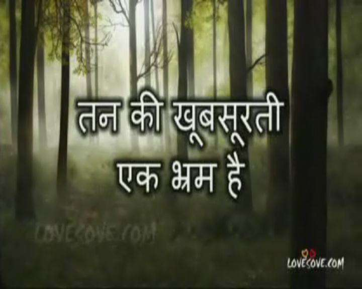 Tan ki khoobsurti -Suprabhat Inspiring Video