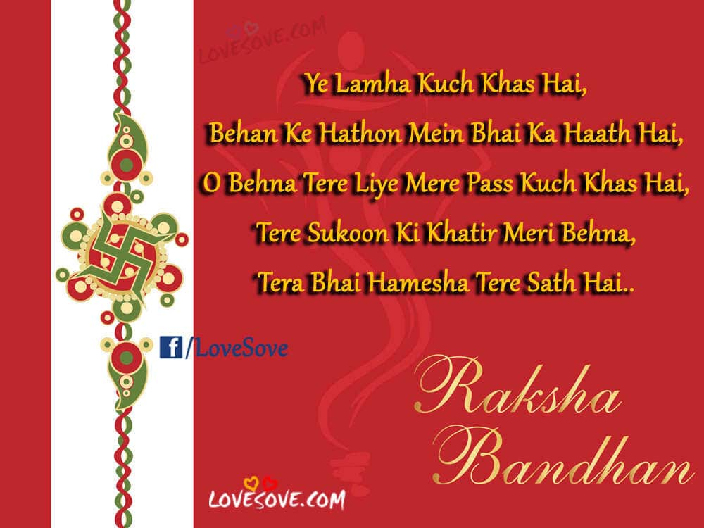 Raksha Bandhan Wallpapers, raksha bandhan images with quotes, raksha bandhan brother and sister photo, beautiful rakhi pic, full hd raksha bandhan images, raksha bandhan ka wallpaper, Raksha Bandhan HD Wallpaper