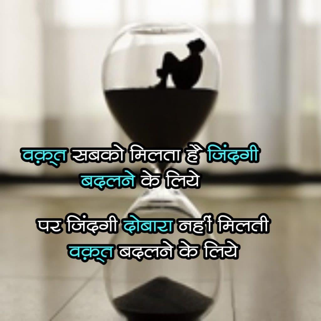 sad life status in hindi, two line shayari in hindi on life, happy life status in hindi