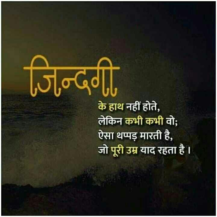 life status hindi, sad status in hindi for life, life quotes in hindi
