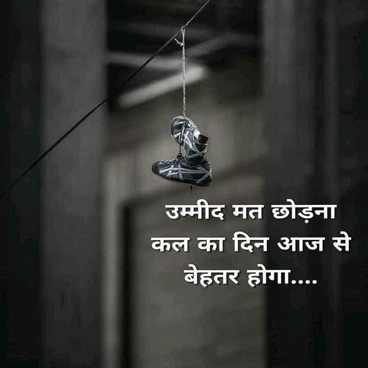 suvichar in hindi images hd, suvichar hindi, suvichar status in hindi, hindi suvichar
