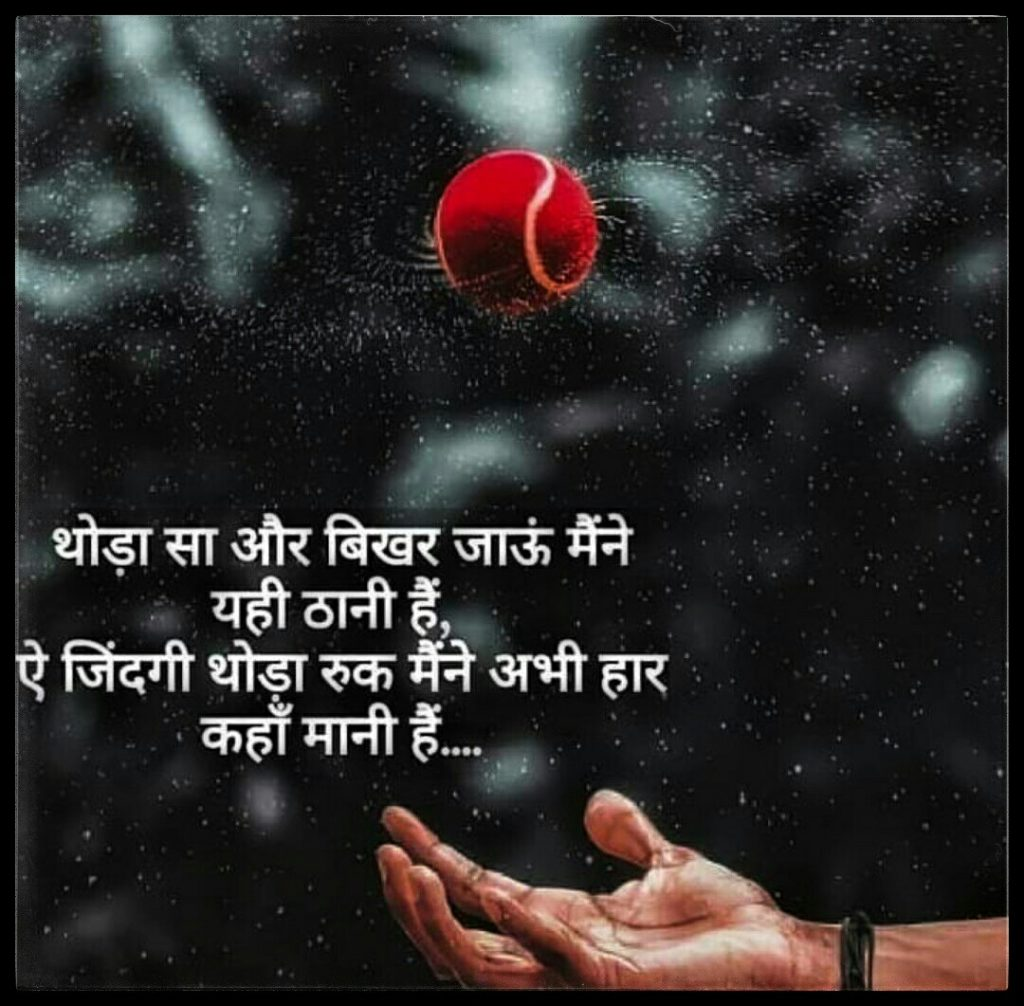 suvichar in hindi images love, hindi suvichar on life, hindi suvichar on life status