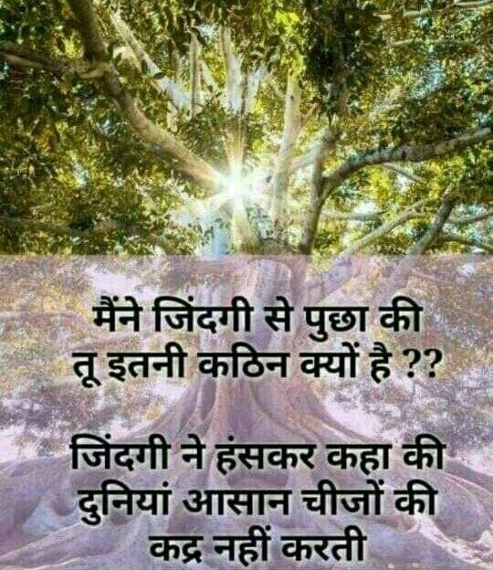 best 85 hindi life quotes, status, zindagi shayari images