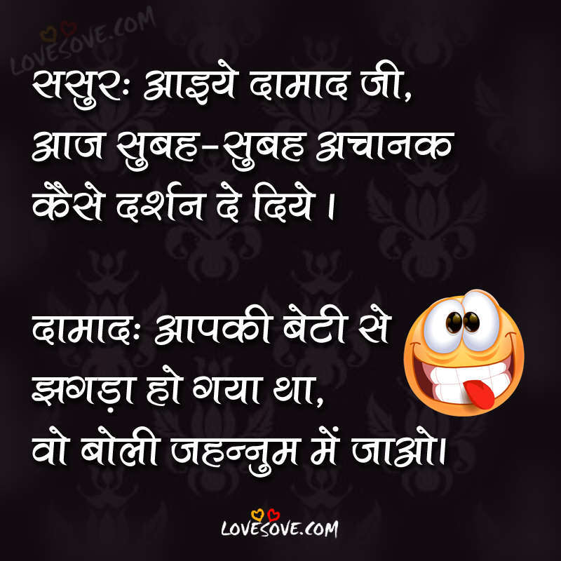 funny-hindi-lines-damad-sasur-lovesove