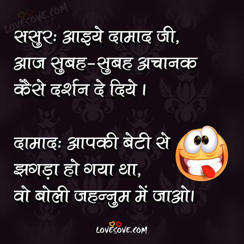 funny-hindi-lines-damad-sasur-lovesove