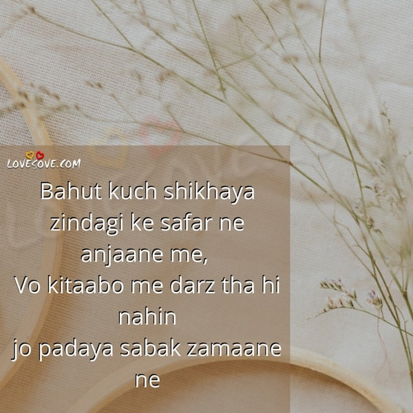 heart touching status in hindi true life status, status life, life quotes hindi, hindi status on life, hindi suvichar on life, two line status in hindi on life, life shayari, english status life, status on life in hindi