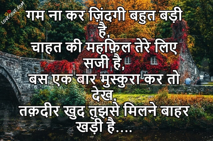 sad life status, happy life status in hindi, life status in hindi 2 line, english status about life, two line shayari in hindi on life, status on life, emotional shayari in hindi on life, best life status in hindi, sad life status in hindi, 2 line life status, english status for life, status for life