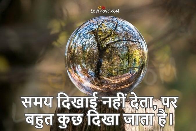 hindi quotes about life and love, life hindi status, life status english, hindi life status, quotes on life in hindi, life quotes in hindi 2 line, sad life quotes in hindi, true lines about life in hindi, 2 line status in hindi life