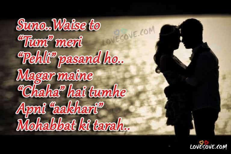 line sad shayari, hindi romantic shayari, PYAAR MOHABBAT SHAYARI, BEST HINDI MOHABBAT SHAYARI, PYAAR BHARI SHAYARI, NEW MOHABBAT QUOTES, 2 Lines Shayari, Short Shayari, Heart Touching Two Line Status, Suno Waise to tum meree pehlee pasand ho