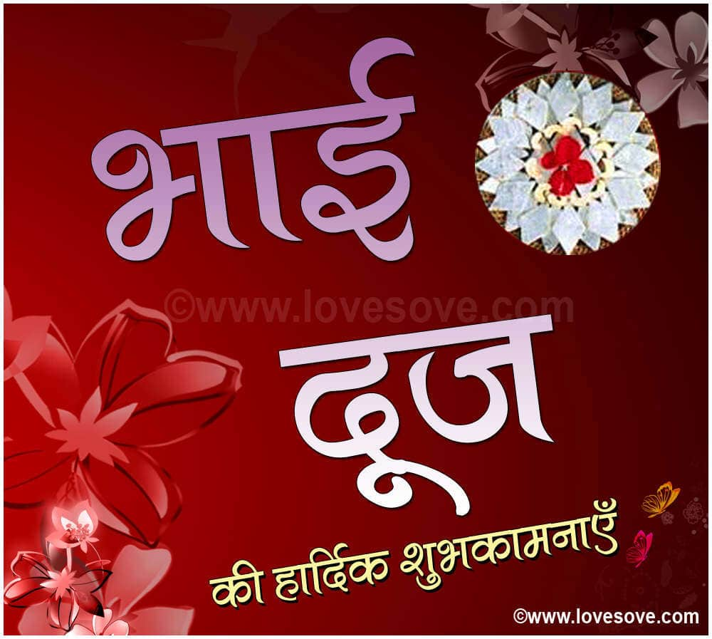 Happy Bhai Dooj Sms Wishes, Hindi Dauj Shayari Quotes Sms happy-bhai-dooj-greeting-card-lovesove