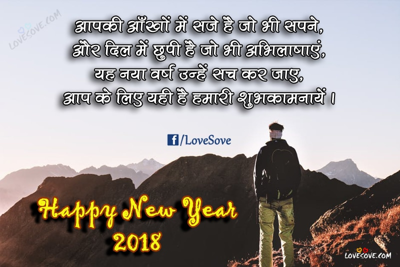 Hindi, English Happy New Year 2018 Wishes, Shayari Images