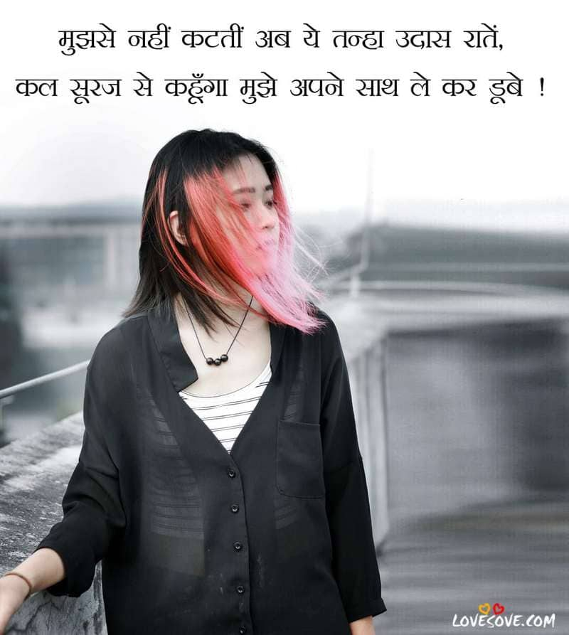 Sad quotes in hindi for love, love quote in hindi for girlfriend, sad lines in hindi, sad thought in hindi, sad love quote hindi, quotes on love in hindi sad, 2 line sad hindi status, sad hindi status, whatsapp sad status, Top 25 Sad Hindi Status Collection, Short Status Hindi Language