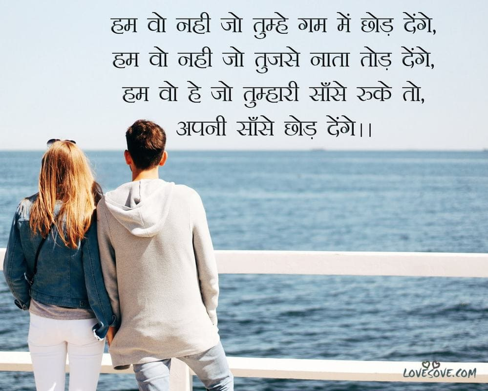 Sweet Sms for Girlfriend, Heart Touching Sms, Hindi Font Love Shayari
