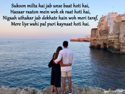Thought in hindi on love, sweet love sms hindi, two lines shayari for love, love quotes for her in hindi, love sms for girlfriend in hindi, girlfriend shayari in hindi, love quotes in hindi for gf