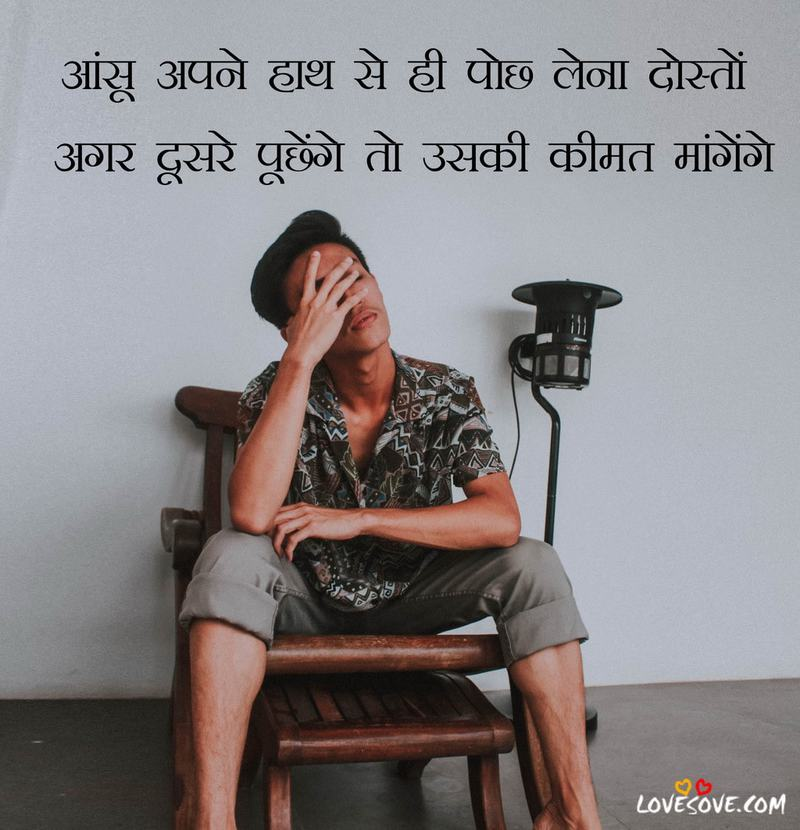2 line sad hindi status, sad hindi status, whatsapp sad status, Top 25 Sad Hindi Status Collection, Short Status Hindi Language