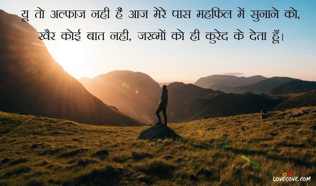 sad whatsapp status, 2 line sad hindi status, sad hindi status, whatsapp sad status, Top 25 Sad Hindi Status Collection, Short Status Hindi Language