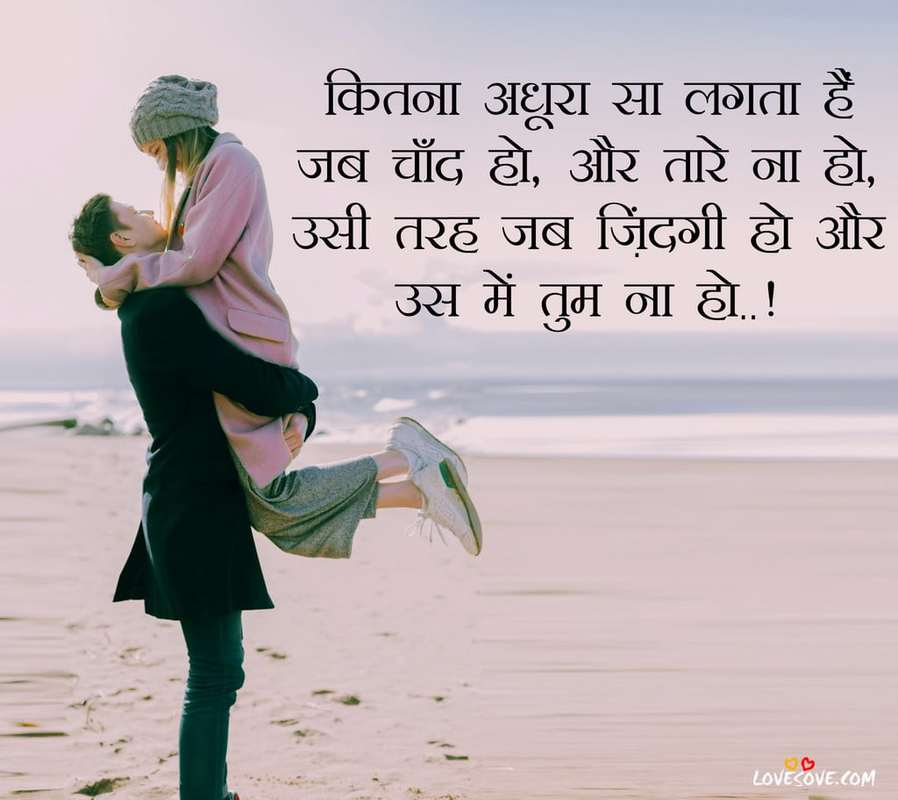 Hindi love shayri photos