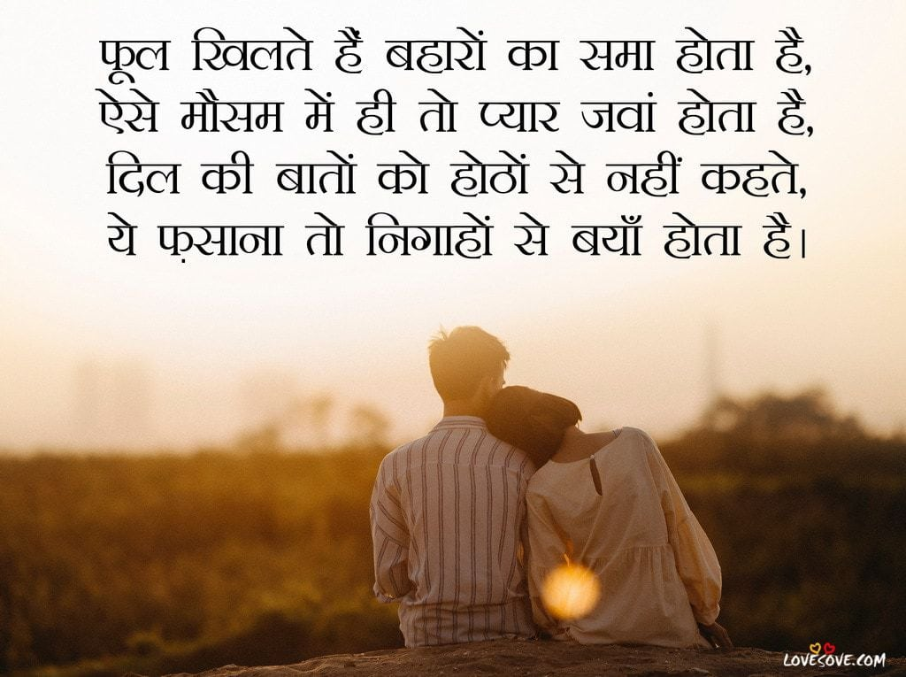 I love you shayari for him in hindi