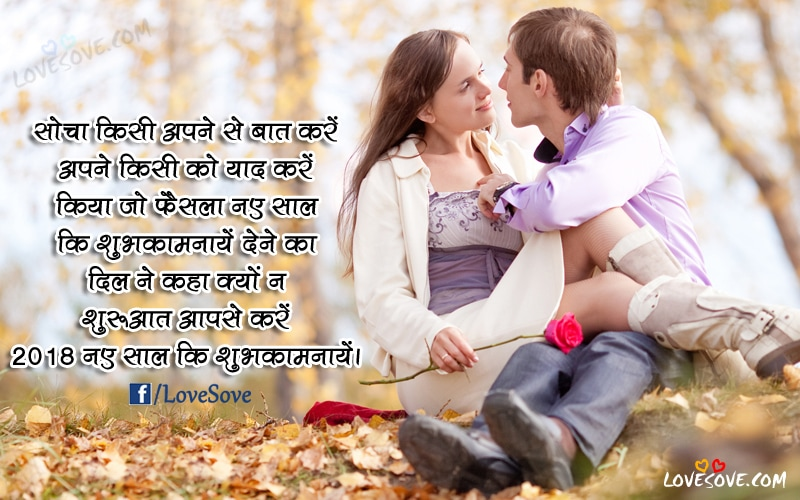 Best New Year Hindi Wishes, Shayari, Quotes, Status, Images 2018, Nav vars Ki Shubhkamnaye, Happy New Years Wallpapers For Family & Friends, Happy new Years Status Image, New year Images For Facebook, Happy New Years 2018 Wishes Images, happy new year , New Years Wishes In Hindi For WhatsApp Group
