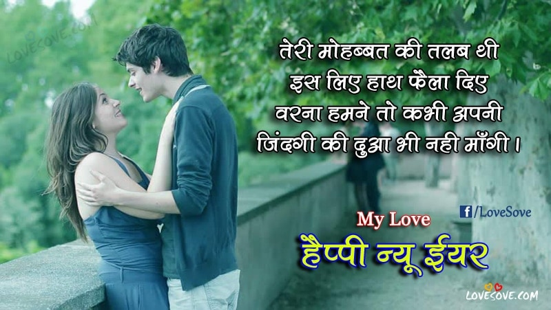 best new year hindi wishes shayari quotes status images 2019 nav