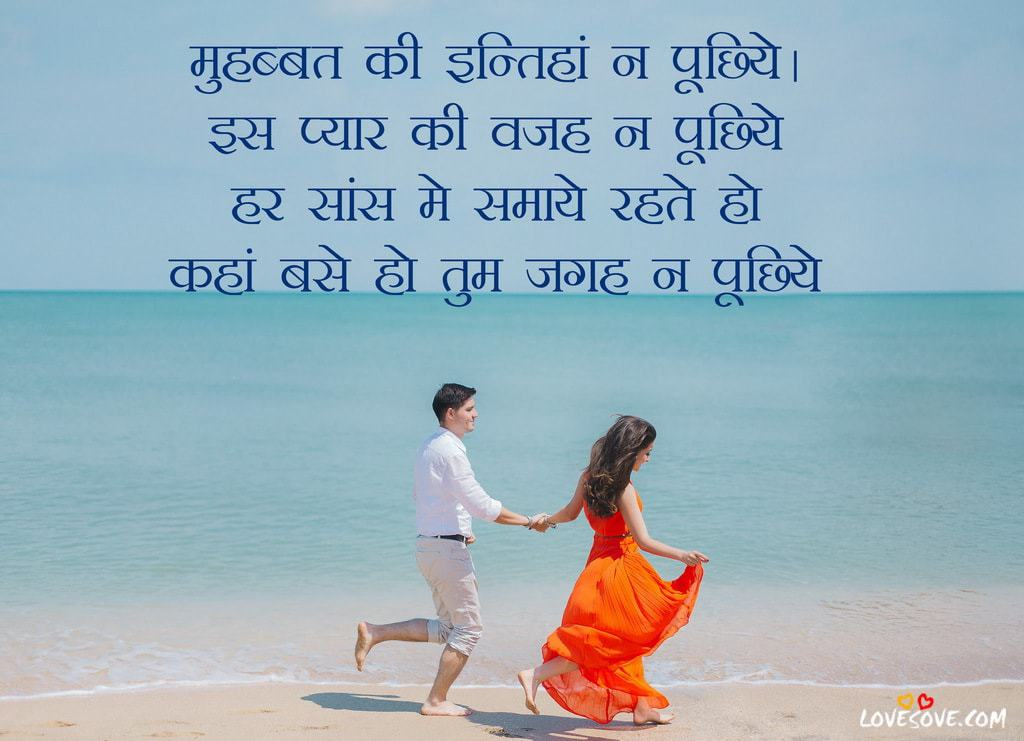 whatsapp status shayari, Shayari love for gf, romantic shayari for gf, love shayari for gf, shayari love for bf, love shayari for boyfriend, romantic shayari for girlfriend, love shayari in hindi for girlfriend, cute love shayari, Cute Love Shayari For Girlfriend-Boyfriend, Best Love Sms Quotes