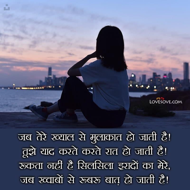 Jab Tere Khayal Se Mulakat Ho Jati Hai – Missing Status in Hindi, Jab Tere Khayal Se Mulakat Ho Jati Hai, missing status in hindi lovesove