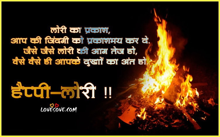 Lohri Wishes In Hindi, Lohri Wishes In Punjabi, Lohri Wishes In English