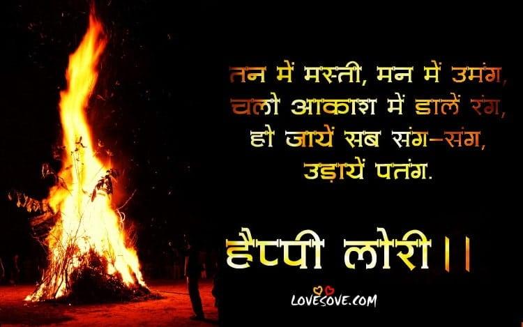 Lohri wishes in hindi lohri wishes in punjabi lohri wishes in english greetings of lohri festival m4hsunfo