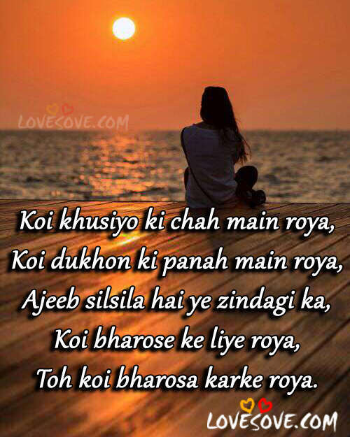 Koi Khushiyo Ki Chah Main Roya Life Quotes In Hindi